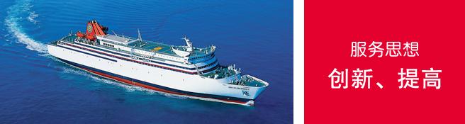 青岛威东航运公司_威海海联国际货运代理有限公司_海运业务
